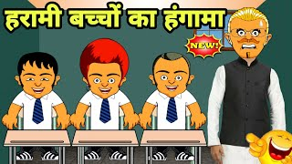 Student - Teacher Comedy ! Funny Video ! Lots Of Laughter