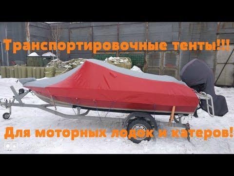 Транспортировочный тент для катеров и моторных лодок.