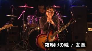 2019/09/15 Talking About YOU-SHOW Vol.6 HALL&LONG SILVER WATER 「夜明けの魂」