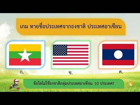 เกม ทายชื่อประเทศจากธงชาติ อาเซียน