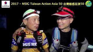 Video Stone Gate Dam - Skyrunning - MSIG Taiwan Action Asia 50 download MP3, 3GP, MP4, WEBM, AVI, FLV Juli 2018