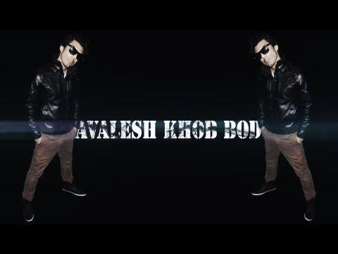Avalesh khob bod-Zadrox ft.Alisam