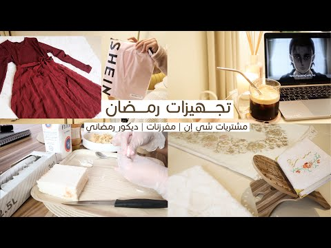 تجهيزات رمضان | تعالوا نستعد لرمضان سوا 😍🌙✨ - Sara Alghamdi