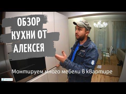 Мебель в квартиру / Дамский столик / Треш обзор кухни от Алексея