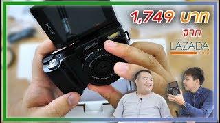 รีวิว กล้องถ่ายรูปราคา 1,700 บาทจาก Lazada ใช้ดีหรือจกตา ??