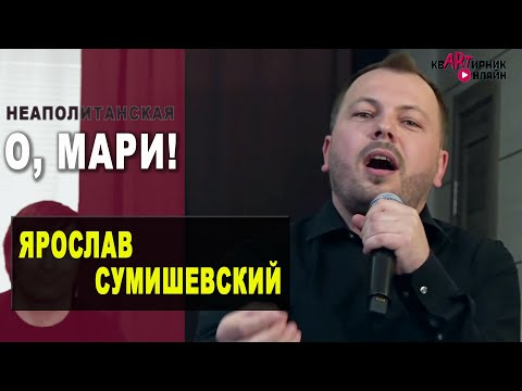 Ярослав Сумишевский - О, Мари!