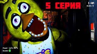КАК Я ПЫТАЛСЯ ПРОЙТИ 5 НОЧЬ / 5 СЕРИЯ / Five Nights at Freddy's