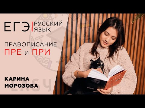 Правописание ПРЕ и ПРИ | РУССКИЙ ЯЗЫК ЕГЭ 2020 | Онлайн-школа EASY PEASY