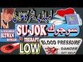 SU-JOK THERAPY FOR LOW BLOOD PRESSURE. لوبلڈ پریشر کا علاج سوجوک تھراپی کےذریعے۔