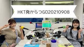 FMからつ『HKT発からつGO』 #71