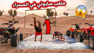 أقوى التحديات الكروية على أول أرضية صابونية في نص الصحراء 🌵 🔥 !! - ضيعنا الكور في الصحراء !!