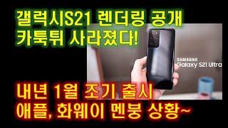 삼성 갤럭시S21 렌더링 공개 카툭튀 사라졌다~내년 1…