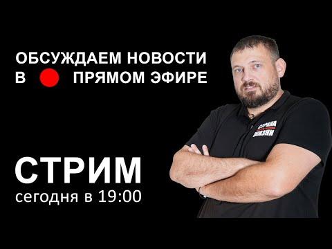 СТРИМ после Реальных Новостей Беларуси. Ответы на вопросы