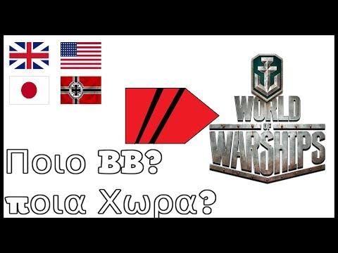 Ποιο battleship να ανεβασω? ποια χωρα? bb World of warships greek