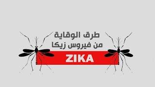 طرق الوقاية من فيروس زيكا