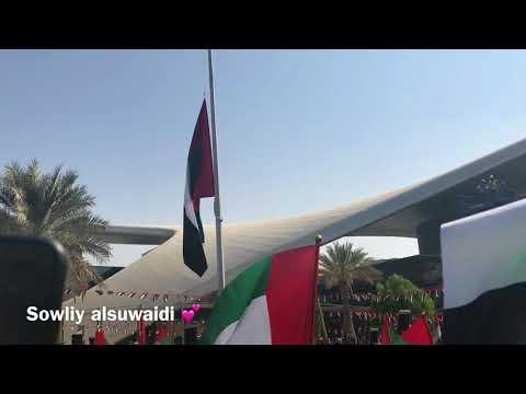 United Arab Emirates Flag Day 🇦🇪❤️20171102