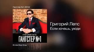 Григорий Лепс - Если хочешь, уходи  (Гангстер №1)