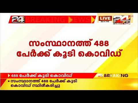സംസ്ഥാനത്ത് ഇന്ന് 488 പേർക്ക് കൊവിഡ്   488 new positive cases in Kerala   ഏറ്റവും ഉയർന്ന കണക്ക്