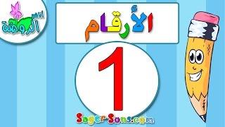 اناشيد الروضة - تعليم الاطفال - الارقام - الرقم (1) المغرب العربي - بدون موسيقى - بدون ايقاع