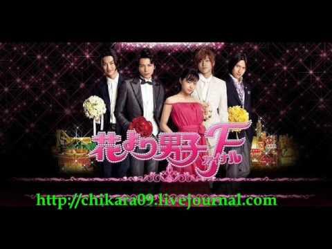 Chikara - Hana Yori Dango - Planetarium (karaoke version)