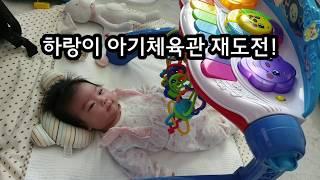 [하랑하랑]생후69일 - 아기체육관 재도전하다!