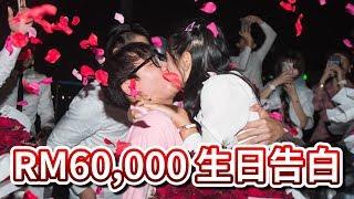张秋雯 RM60,000 的生日告白惊喜 Surprise Birthday Confession