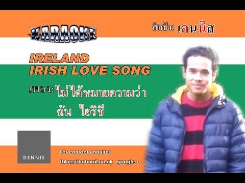 Dennis ♦ Ireland Irish Love song Thai karaoke