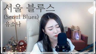 유소나  서울 블루스Seoul BluesCover한홍임