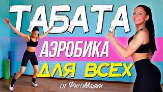 Табата Аэробика Жиросжигающая тренировка для любого возраста без прыжков от ФитоМашки