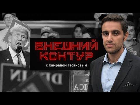 Трамп успокоил демократов драконовскими санкциями против России