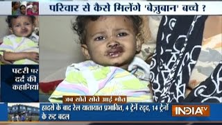 Emotional Story of Indore Patna Express Train Accident