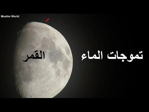 القمر يبين لنا وجود الماء في السماء