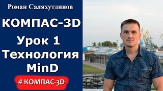 КОМПАС-3D. Урок №1. Технология MinD | Саляхутдинов Роман