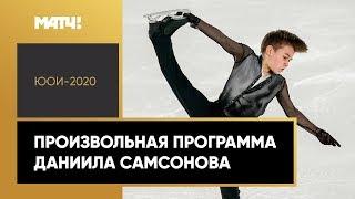 Даниил Самсонов завоевал бронзу на ЮОИ 2020