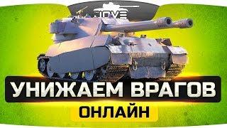 игры танки онлайн +без регистрации