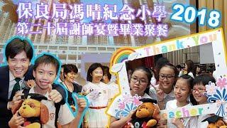 Publication Date: 2018-08-15 | Video Title: 保良局馮晴紀念小學 2017 至 2018 年度 - 畢業禮
