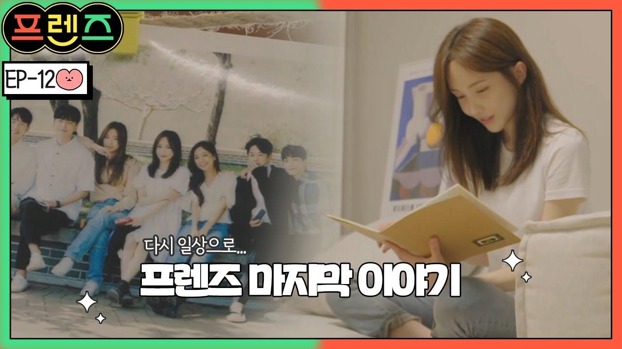 프렌즈의 마지막 이야기★ 다시 일상으로 돌아온 프렌즈 | 프렌즈 12회