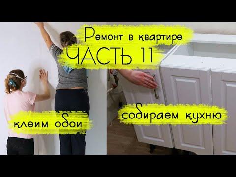 РЕМОНТ В УБИТОЙ КВАРТИРЕ: начали собирать кухню, клеим обои в комнате