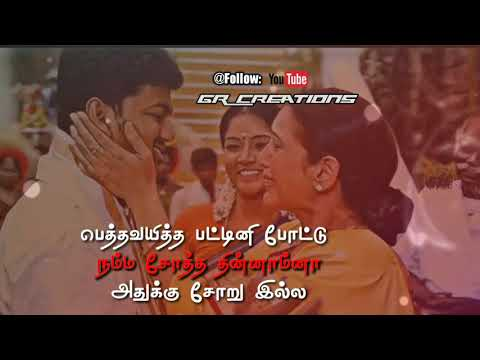 Tamil WhatsApp status lyrics 💟 Amma Sentiment Song ❤️ Sivakasi movie 💕 GR Creations