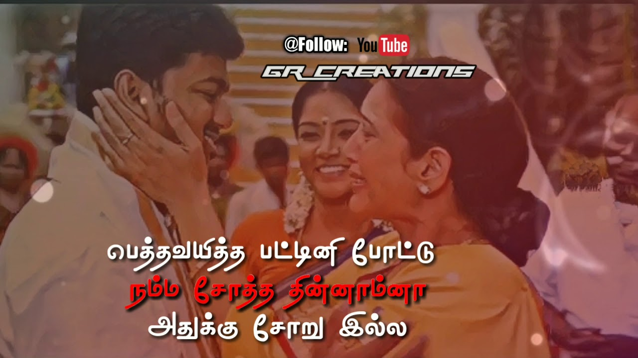 Tamil WhatsApp status lyrics 💟 Amma Sentiment Song ️ ...