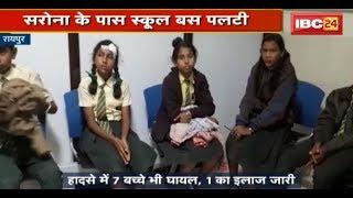 School Bus Accident in Raipur CG: स्कूल बच्चों से भरी बस पलटी | हादसे में 7 बच्चों समेत 9 घायल