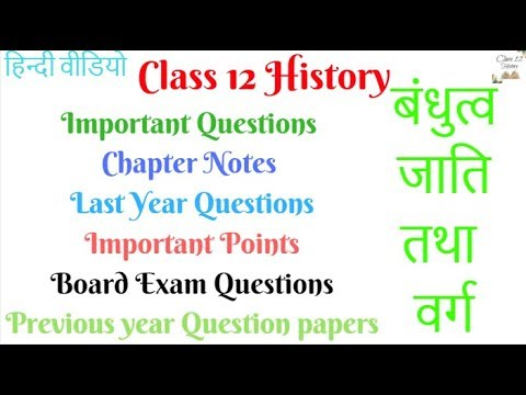 Class 12 History Chapter 2 Kinship Caste And Class Important Question Chapter Notes, Important point
