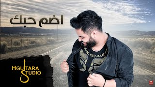Ali Arnoos – Adum Hobak (Exclusive) |علي عرنوص - اضم حبك (حصريا) |2018
