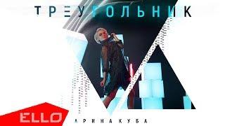 Смотреть клип Арина Куба - Треугольник