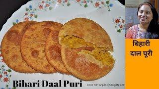 बहर दल पर बन लहसन पयज क  Dal puri recipe without onion and garlic  Dalpuri