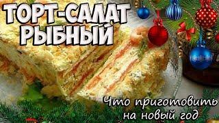Рыбный торт салат на новогодний стол