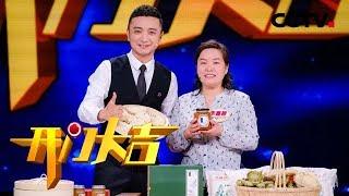 《开门大吉》 20190708| CCTV综艺