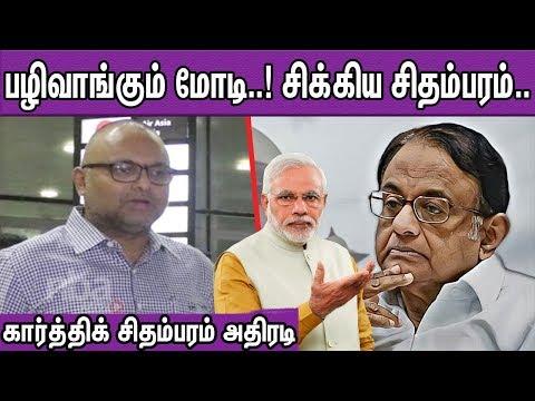 Repeat Karthik Chidhambaram Latest on P Chidambaram