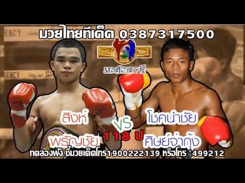 ทัศนะวิจารณ์ศึกมวยไทย 7 สีวันอาทิตย์ที่ 9 สิงหาคม   2558 จากเวทีมวยช่อง 7 สี เวลา 12.45 น.