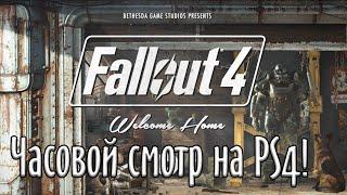 Fallout 4 Часовой смотр на PS4